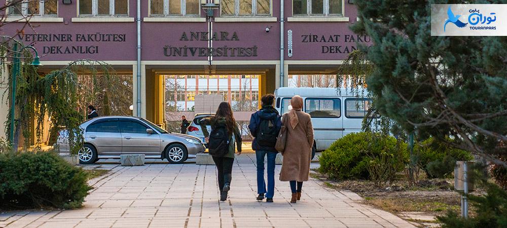 دانشگاه انکارای ترکیه