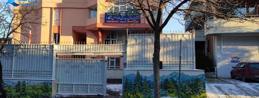 ثبت نام در مدرسه 22 بهمن آنکارا