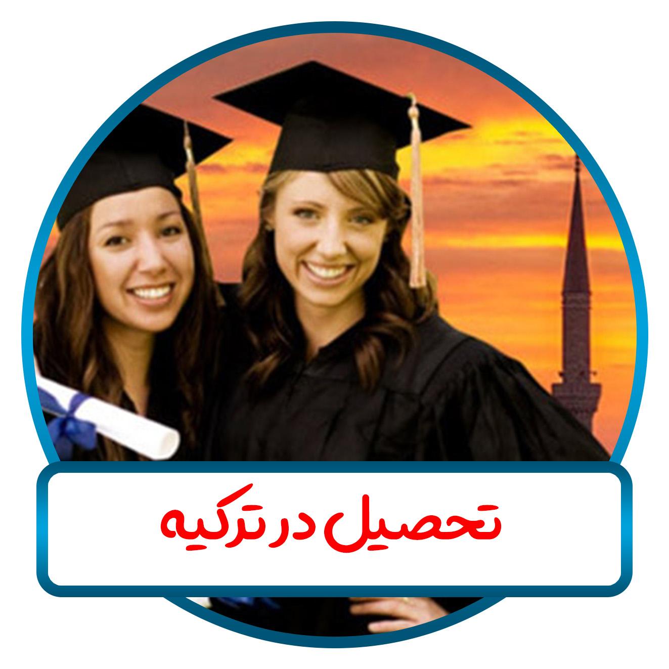 خدمات تحصیل ترکیه
