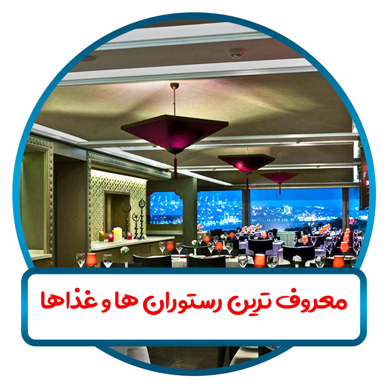 رستوران های معروف ترکیه