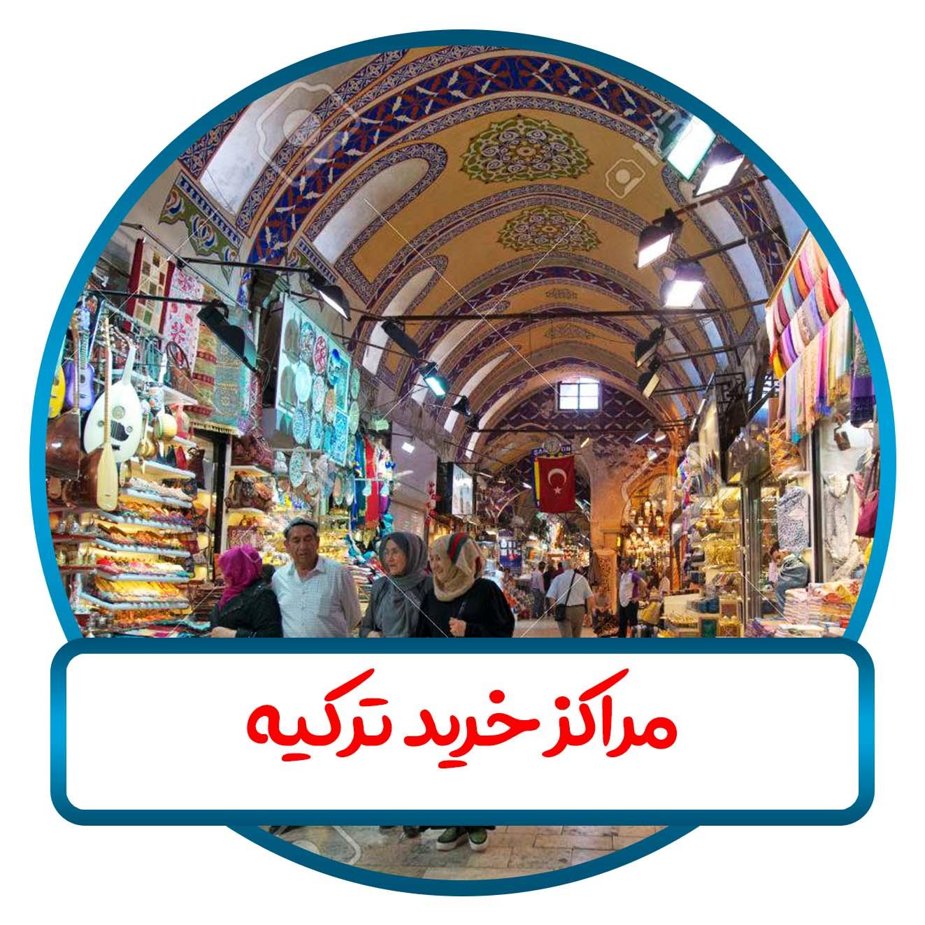 مراکز خرید ترکیه