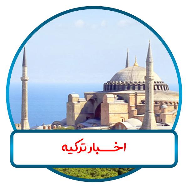 اخبار ترکیه