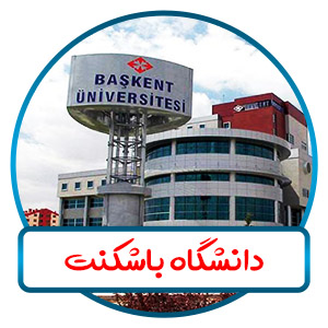 دانشگاه باشکنت