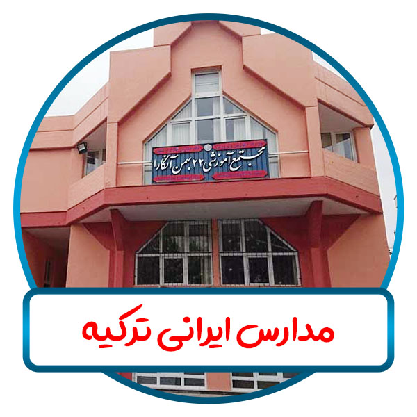 مدارس ایرانی ترکیه