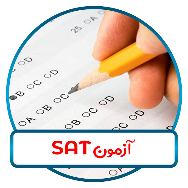 آزمون SAT ترکیه