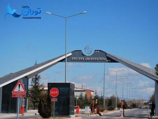 نحوه پذیرش دانشگاه ارجیس در ترکیه