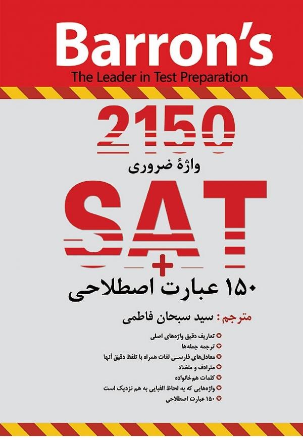 ۲۱۵۰ واژه ضروری برای آزمون SAT