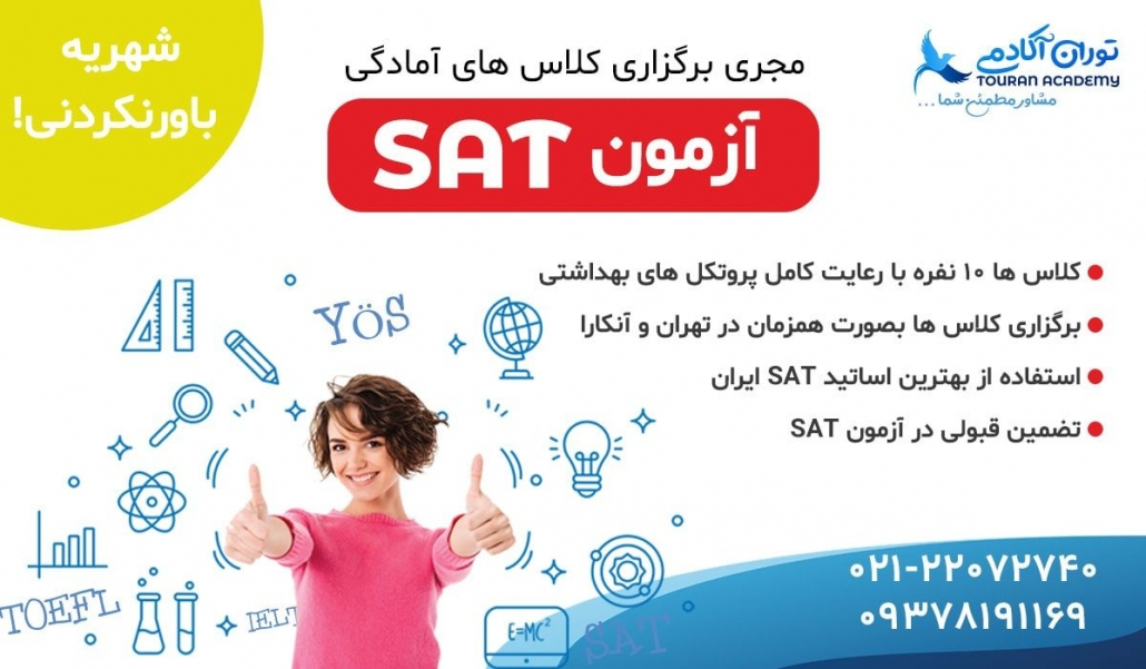 توران پارس نخستین مرکز برگزار کننده کلاسهای sat در ایران