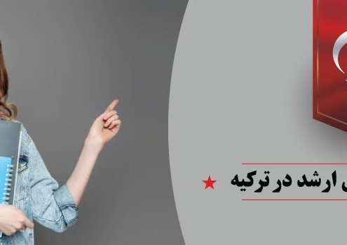شرایط تحصیل در مقطع کارشناسی ارشد کشور ترکیه