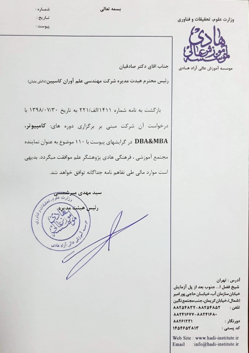 مجوز و افتخارات توران پارس