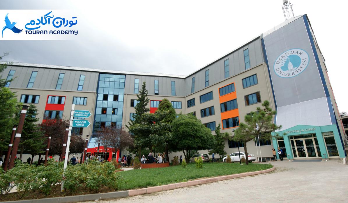 دانشگاه اسکودار ترکیه