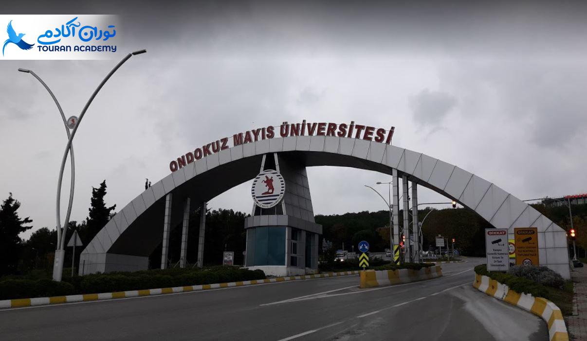 دانشگاه اوندوکوز مایس