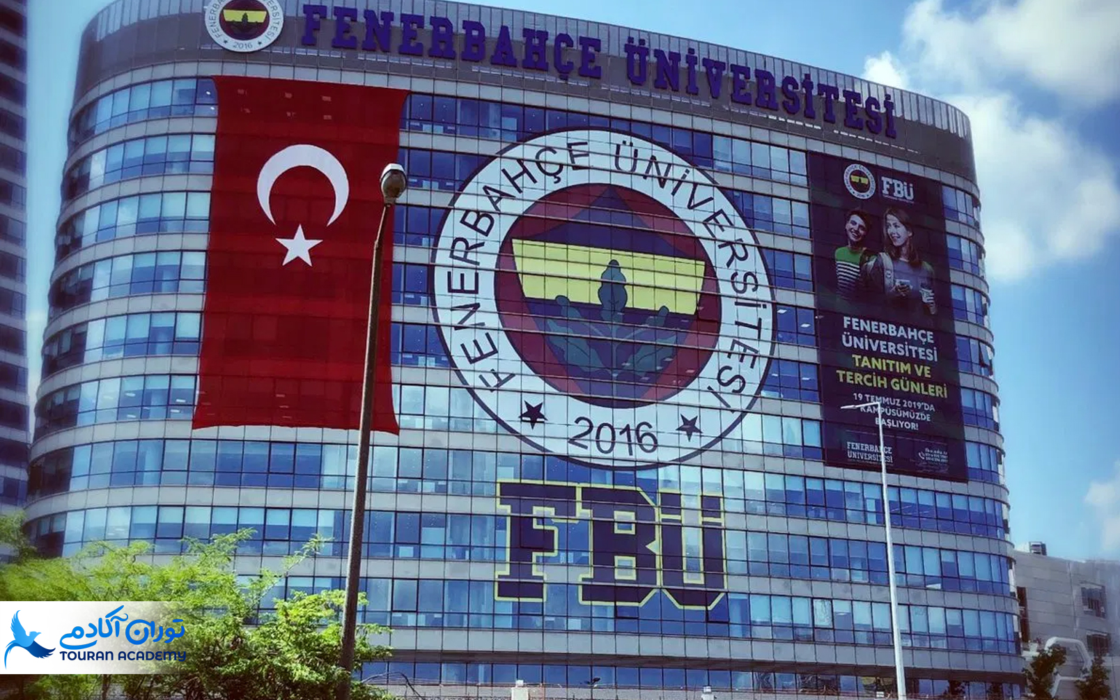 دانشگاه فنر باغچه ترکیه