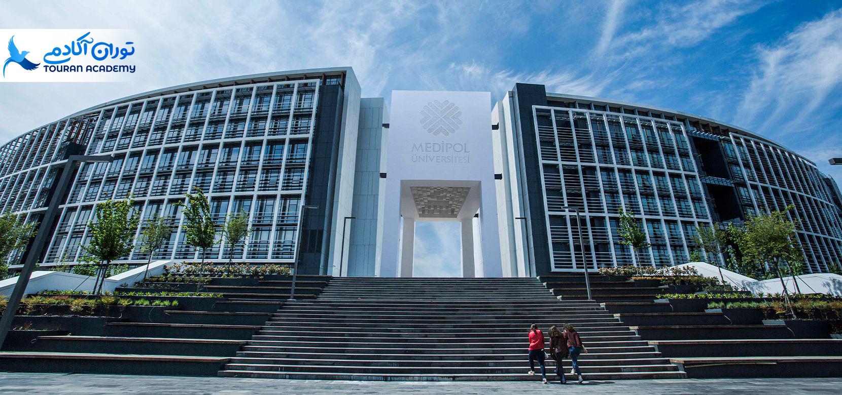 دانشگاه مدیپول استانبول